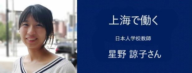 上海で働く!星野 諒子さん